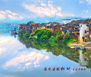 梅州松口古镇