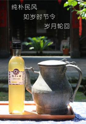 龙岩客家米酒